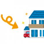 【図解】マンション売却して一戸建てを購入したい人向け!『住み替え』の住宅ローン処理と手続きの流れを解説!