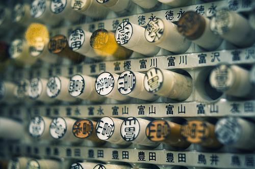 photo credit: 「と」 Personal seal via photopin (license)