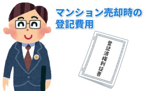 マンション売却時の登記費用(司法書士報酬と登録免許税)は合計1.2万円が相場