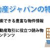 不動産ジャパンで中古マンション物件情報と正確な不動産知識を得よう