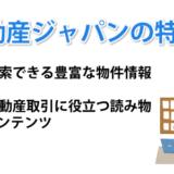 不動産ジャパンの特徴、検索できる豊富な物件情報、不動産取引に役立つ読み物コンテンツ