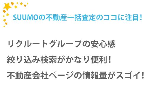 SUUMOの不動産一括査定は情報量の豊富さに注目!