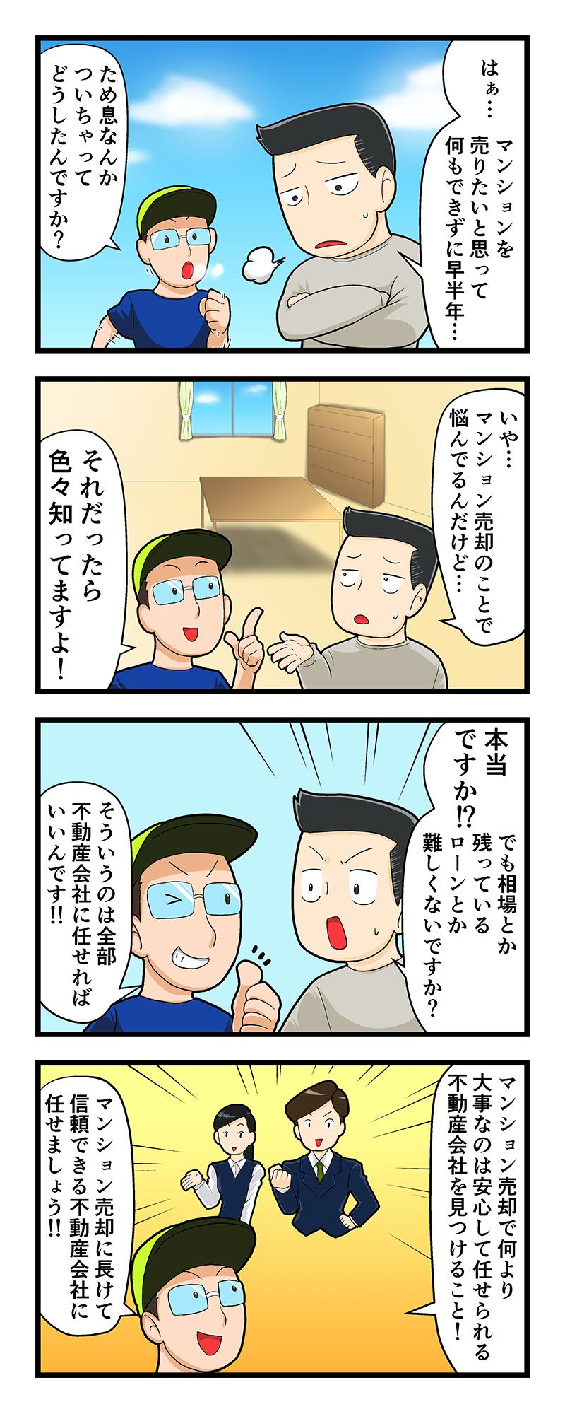 マンション売却講座四コマ漫画第1話