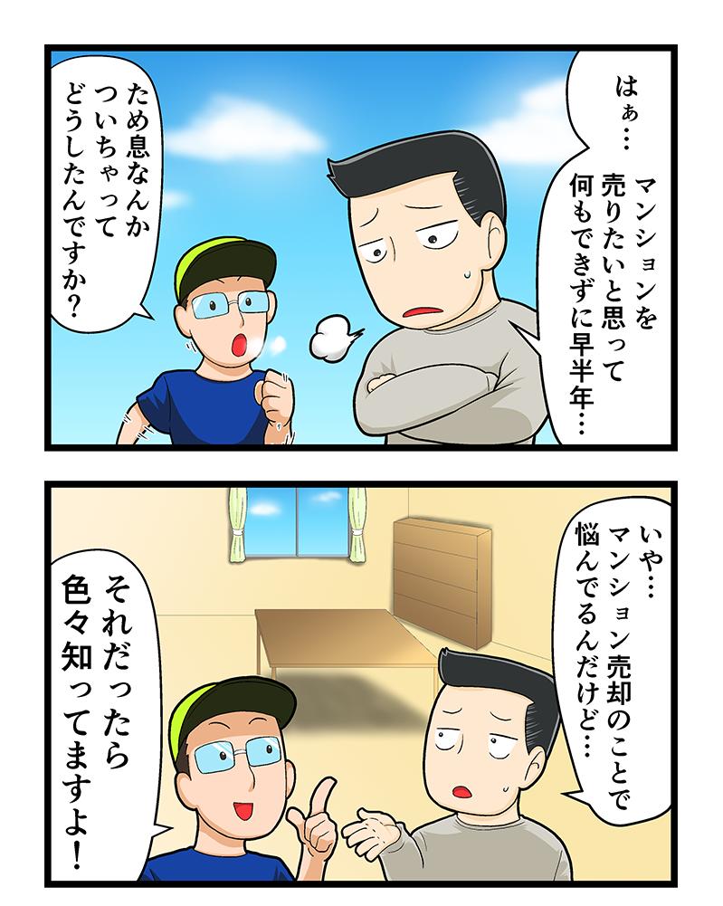マンション売却講座四コマ漫画第1話1コマ目2コマ目