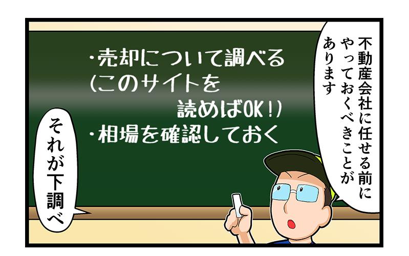 マンション売却講座四コマ漫画第2話1コマ目