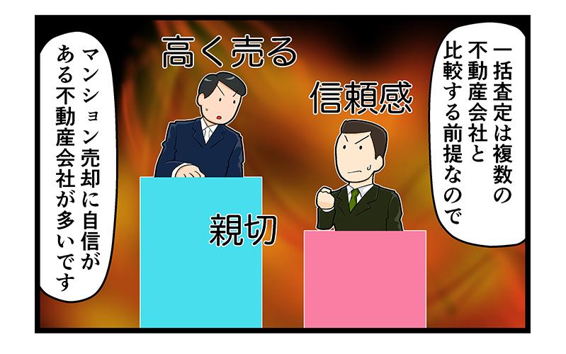 マンション売却講座四コマ漫画第3話2コマ目