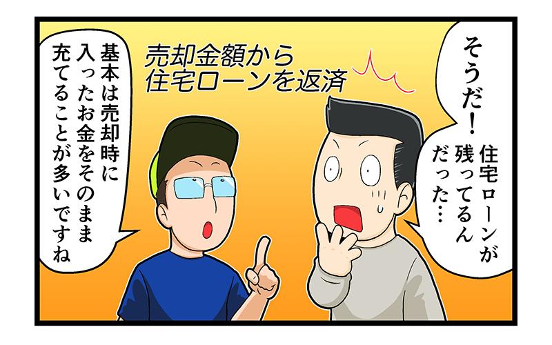 マンション売却講座四コマ漫画第4話1コマ目