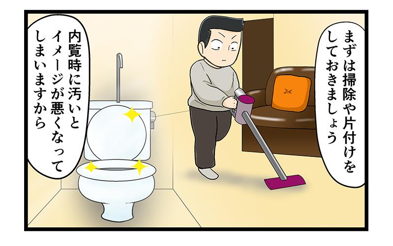 マンション売却講座四コマ漫画第5話2コマ目
