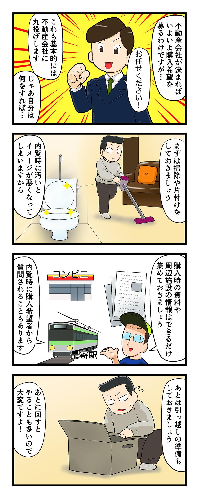 マンション売却講座四コマ漫画第5話