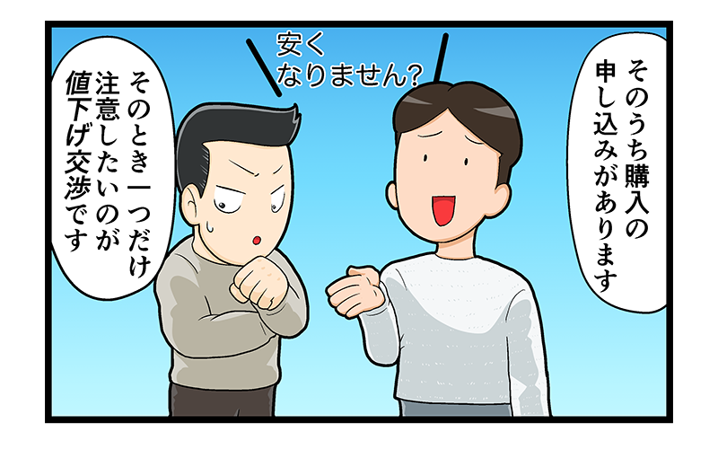 マンション売却講座四コマ漫画第6話1コマ目