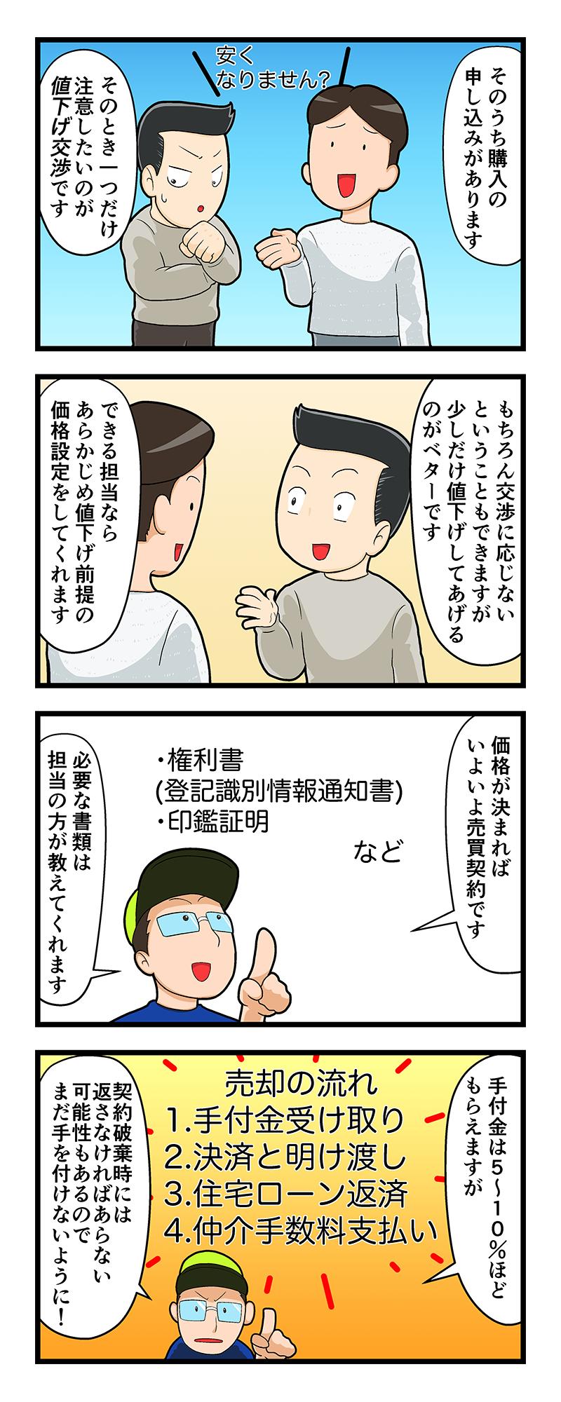 マンション売却講座四コマ漫画第6話