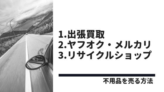 不用品を売る方法1.出張買取2.ヤフオク・メルカリ3.リサイクルショップ