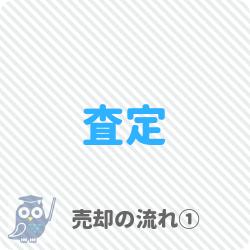 マンション査定(マンション売却の流れ①)