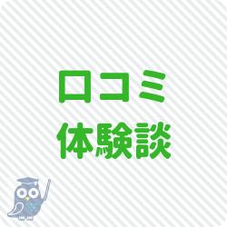 口コミ・体験談目次