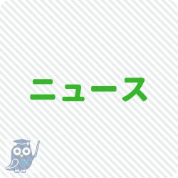 中古マンション関連ニュース目次