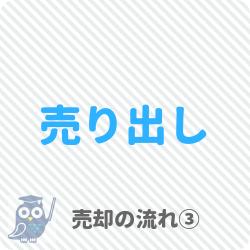 売り出し活動(マンション売却の流れ③)