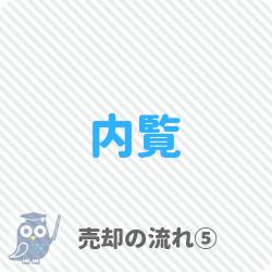 内覧(マンション売却の流れ⑤)